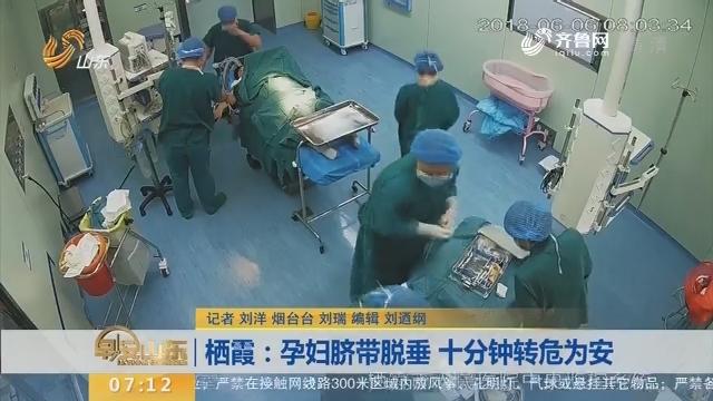 【闪电新闻排行榜】栖霞:孕妇脐带脱垂 十分钟转危为安