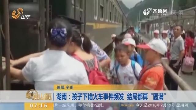 """【闪电新闻排行榜】湖南:孩子下错火车事件频发  结局都算""""圆满"""""""