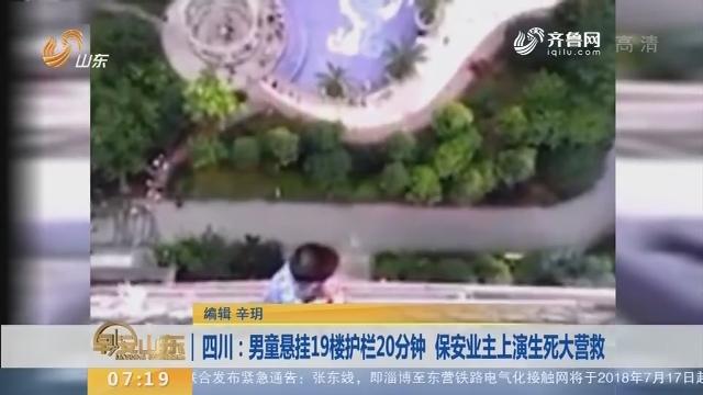 【闪电新闻排行榜】四川:男童悬挂19楼护栏20分钟 保安业主上演生死大营救