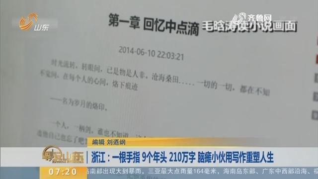【闪电新闻排行榜】浙江:一根手指9个年头 210万字 脑瘫小伙用写作重塑人生