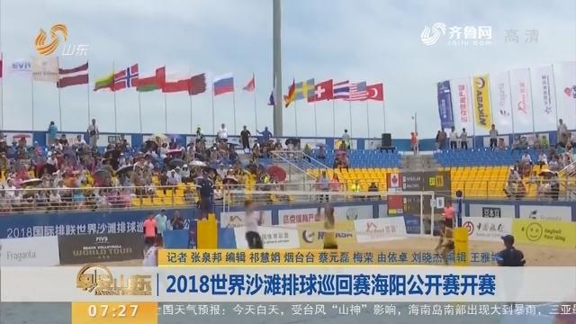 2018世界沙滩排球巡回赛海阳公开赛开赛