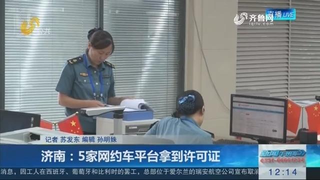 济南:5家网约车平台拿到许可证