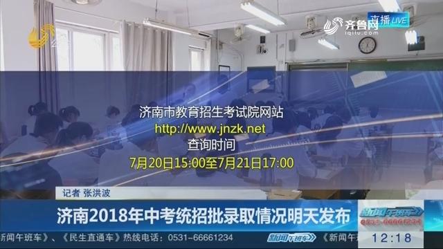 济南2018年中考统招批录取情况7月20日发布