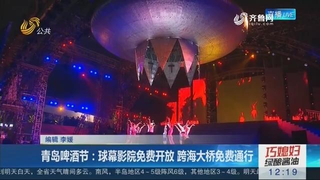 青岛啤酒节:球幕影院免费开放 跨海大桥免费通行