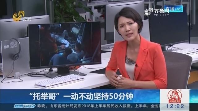 """【连线编辑区】""""托举哥""""一动不动坚持50分钟"""