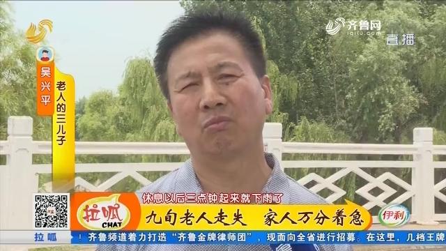 济阳:九旬老人走失 家人万分着急