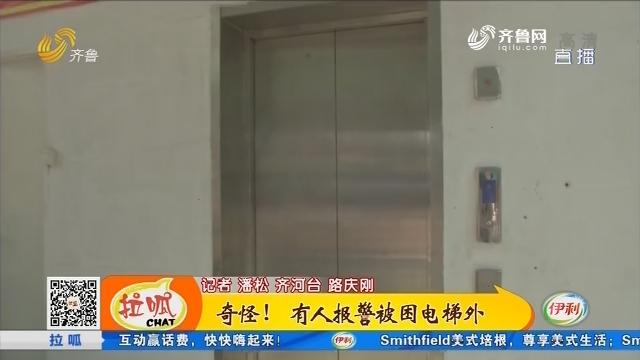 齐河:奇怪!有人报警被困电梯外