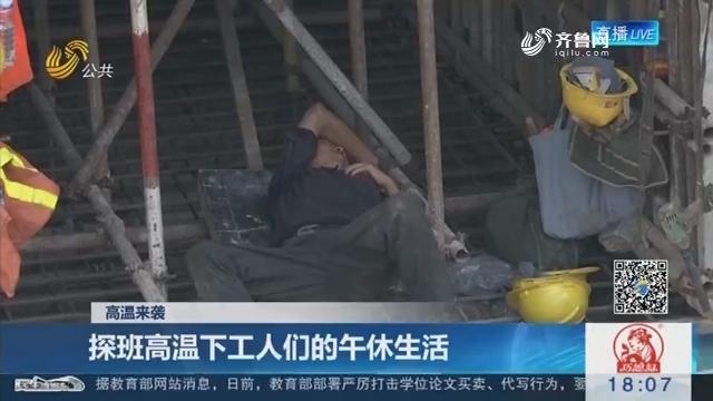 【高温来袭】济南:探班高温下工人们的午休生活