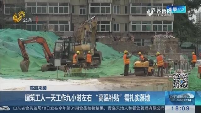 """【高温来袭】建筑工人一天工作九小时左右 """"高温补贴""""需扎实落地"""