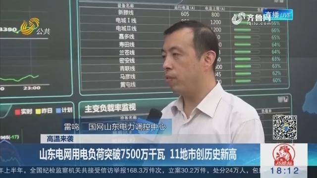【高温来袭】山东电网用电负荷突破7500万千瓦 11地市创历史新高