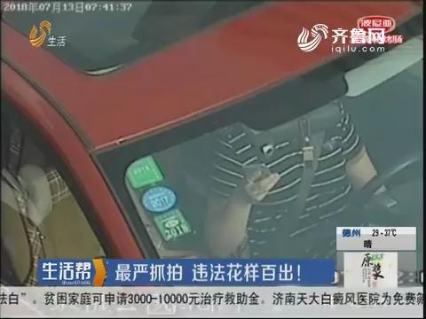 济南:最严抓拍 违法花样百出!
