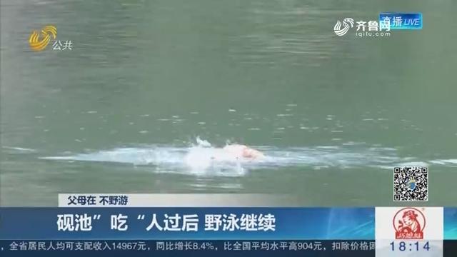 """【父母在 不野游】济南:砚池""""吃""""人过后 野泳继续"""