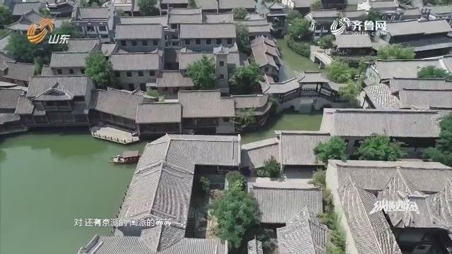 20180719《纵横四海》:古城台儿庄 一个寻梦的地方