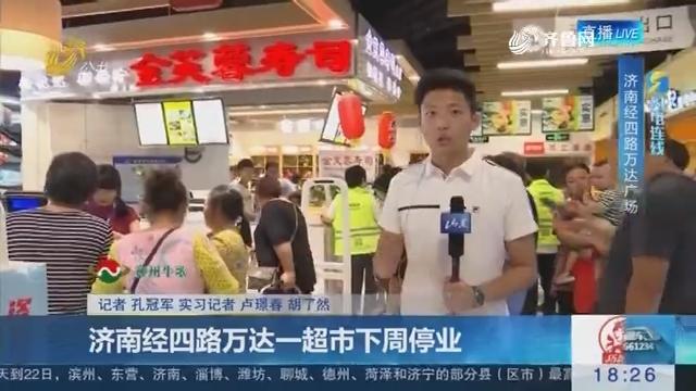 【闪电连线】济南经四路万达一超市下周停业