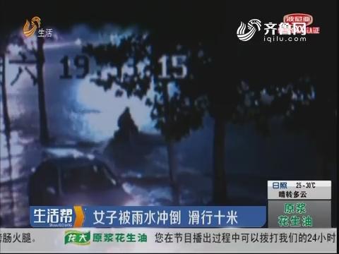 淄博:女子被雨水冲倒 滑行十米