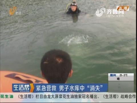 """淄博:紧急营救 男子水库中""""消失"""""""
