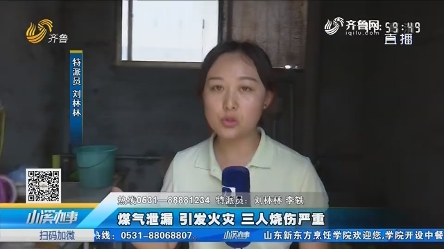 聊城:煤气泄漏引发火灾 三人烧伤严重