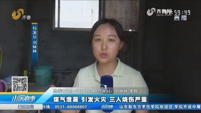 聊城:煤气泄漏引发火灾 三人烧伤严重