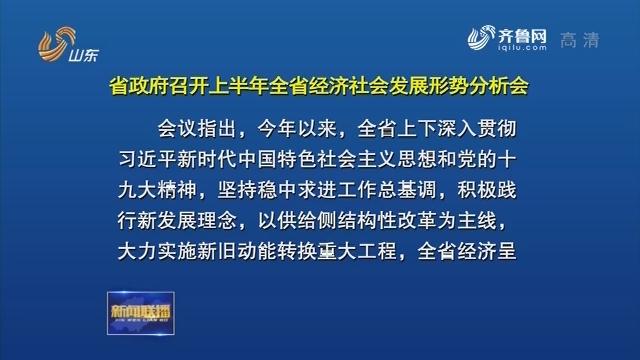 省政府召开上半年全省经济社会发展形势分析会