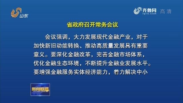 省政府召开常务会议 研究现代金融产业发展等工作