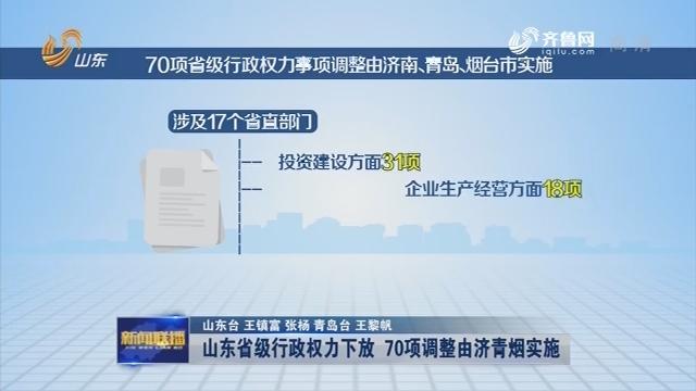 【敢领改革风气之先】山东省级行政权力下放 70项调整由济青烟实施