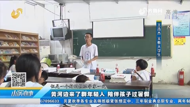 章丘:黄河边来了群年轻人 陪伴孩子过暑假