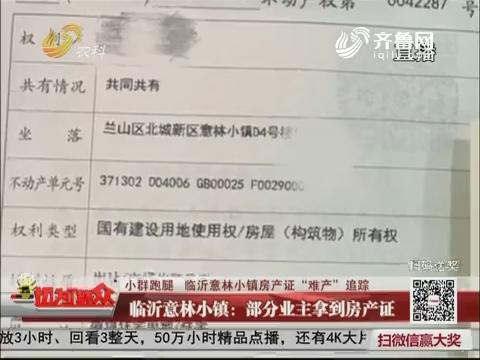 【小群跑腿】临沂意林小镇:部分业主拿到房产证