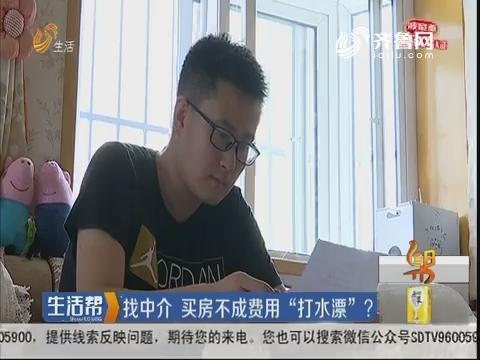 """潍坊:找中介 买房不成费用""""打水漂""""?"""