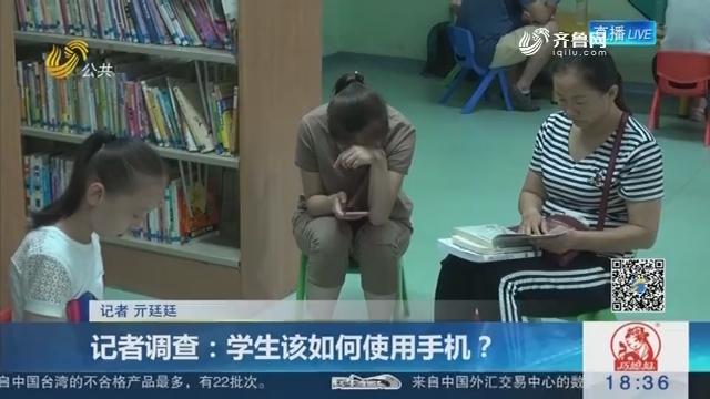 记者调查:学生该如何使用手机?