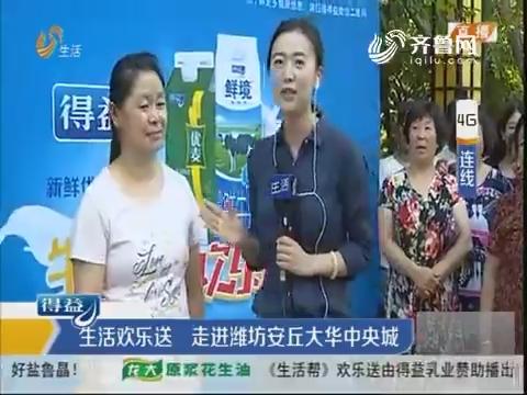 生活欢乐送 走进潍坊安丘大华中央城
