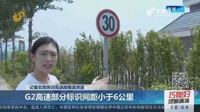 记者实地探访高速路限速测速:G2高速部分标识间距小于6公里