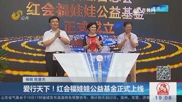 济南:爱行天下!红会福娃娃公益基金正式上线