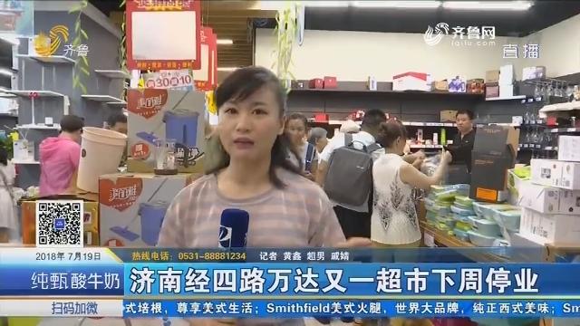 济南经四路万达又一超市下周停业