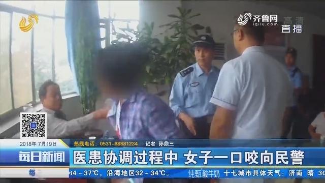 济南:医患协调过程中 女子一口咬向民警