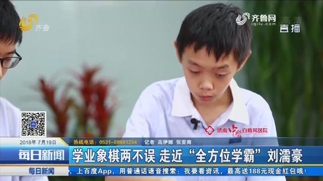 """学业象棋两不误 走近""""全方位学霸""""刘濡豪"""