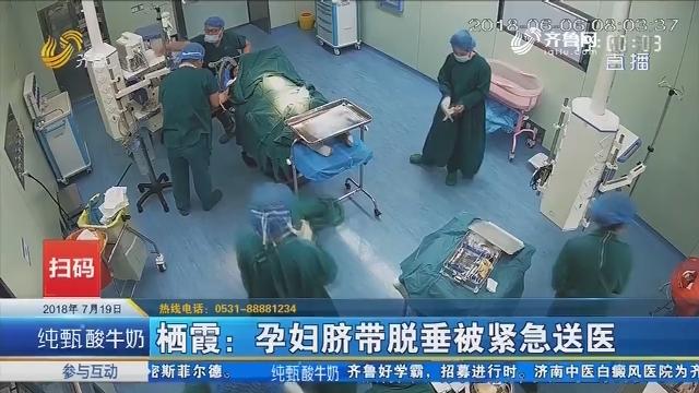 栖霞:孕妇脐带脱垂被紧急送医