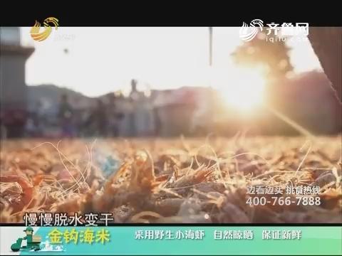 20180719《中国原产递》:金钩海米