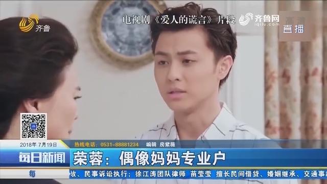 【好戏在后头】荣蓉:偶像妈妈专业户