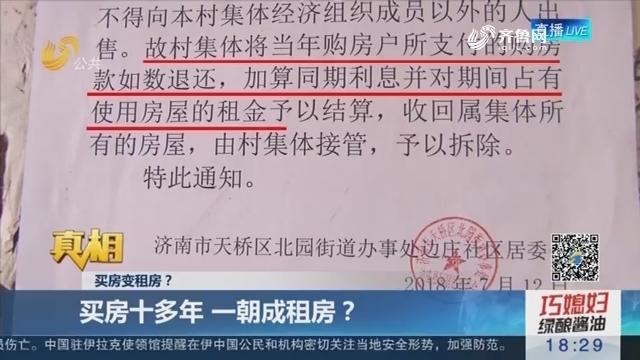 【真相】济南:买房变租房? 买房十多年 一朝成租房?