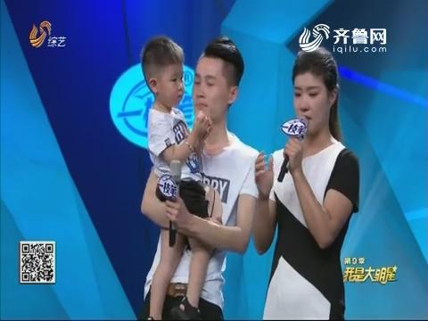 20180719《我是大明星》:武老师闫老师拜师学艺 谁能技高一筹