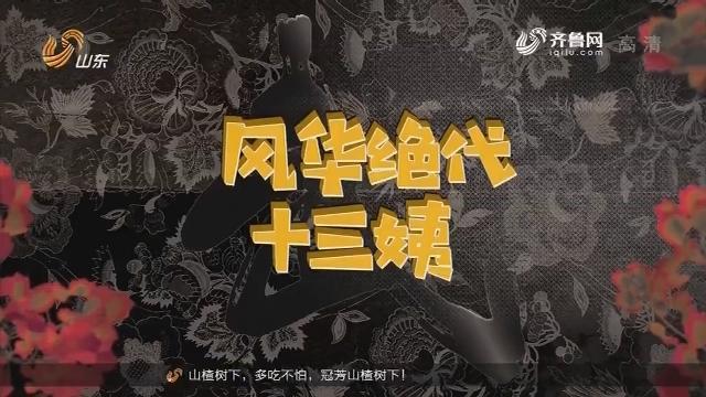 20180719《最炫国剧风》:风华绝代十三姨
