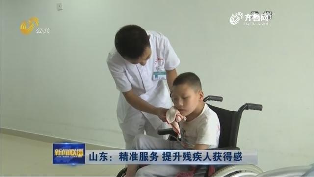 山东:精准服务提升残疾人获得感
