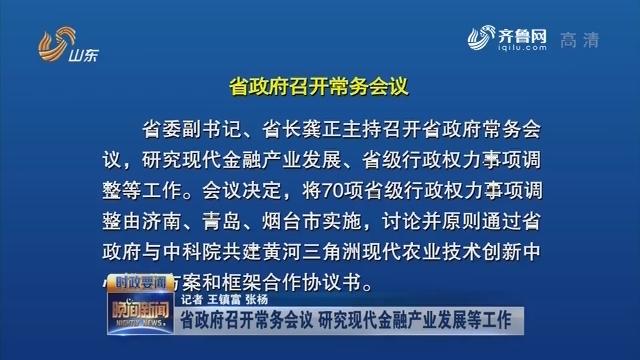 省政府召開常務會議 研究現代金融產業發展等工作