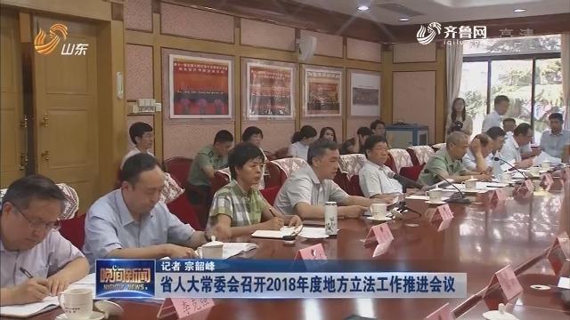 省人大常委会召开2018年度地方立法工作推进会议