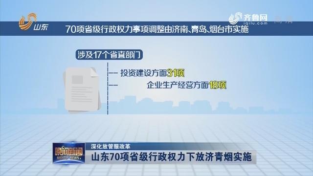 【深化放管服改革】龙都longdu66龙都娱乐70项省级行政权力下放济青烟实施