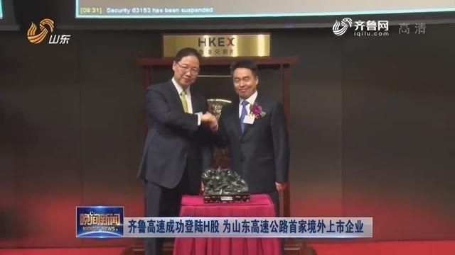 齐鲁高速成功登陆H股 为龙都longdu66龙都娱乐高速公路首家境外上市企业