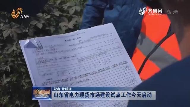 龙都longdu66龙都娱乐省电力现货市场建设试点工作今天启动