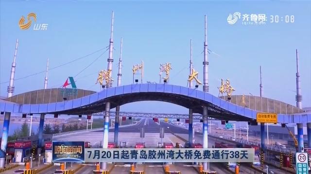 7月20日起青岛胶州湾大桥免费通行38天