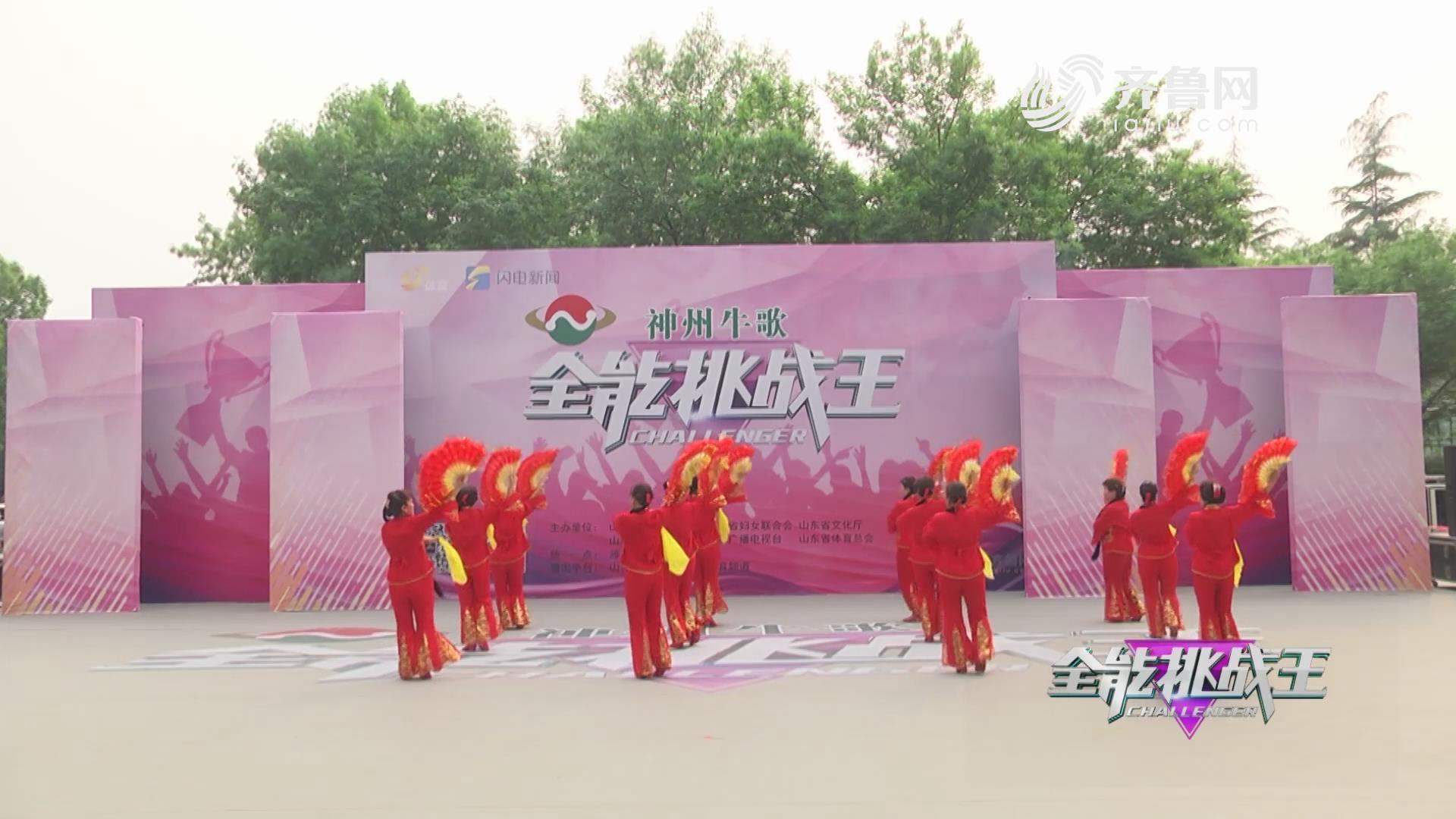 《全能挑战王》潍坊北关街办卧龙桥民间艺术团表演《众手浇开幸福花》
