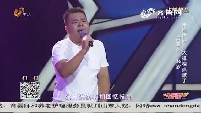 让梦想飞:大排档歌手开唱  评委现场点歌